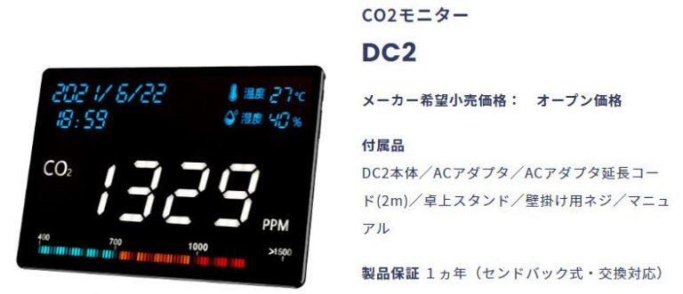 DC2はオープン価格です。 お問い合わせください。