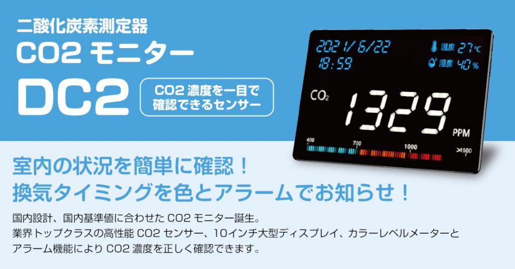 CO2モニターDC2